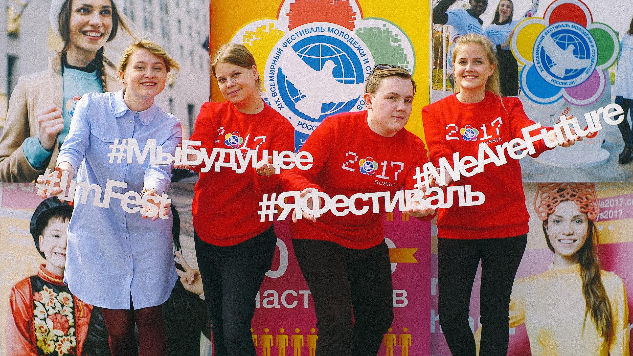 Фестиваль молодежи и студентов 2017 год