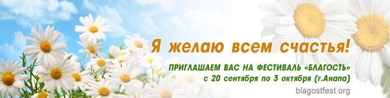Фестиваль благость